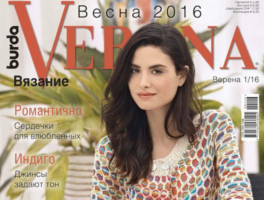 Скачать бесплатно журналы по вязанию 2016
