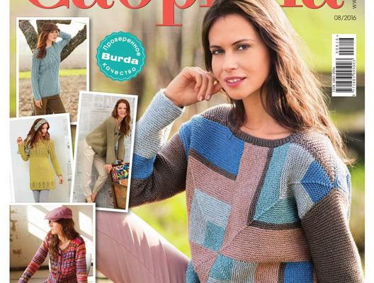 Смотреть журнал по вязанию вязание модно и просто